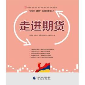 走进期货—中国期货业协会期货投资者教育专项基金资助