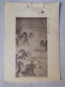 民国珂罗版画 宋人琼台仙侣