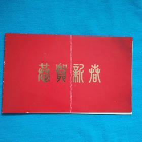 请柬   恭贺新春   北京市西城区工会邀请贺年卡   邀请贾女士  中央歌剧院演出  茶花女    1983年2月16日