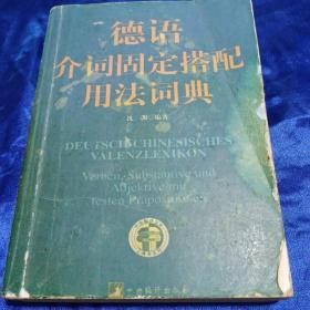德语介词固定搭配用法词典:Deutsch-Chinesisches Valenzlexikon: Verben, Substantive und Adjektive mit festen Präpositionen  下册