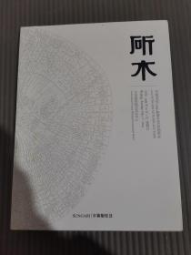 中贸圣佳2019秋季拍卖会 ——斫木(家具 木器)//
