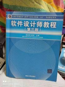 全国计算机技术与软件专业技术资格(水平)考试指定用书:软件设计师教程(第三版 )