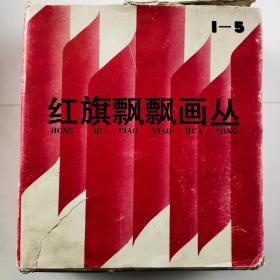 红旗飘飘画丛.1-5