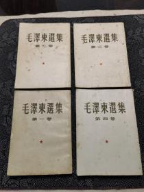 【旧版】毛泽东选集(1~4册合卖)