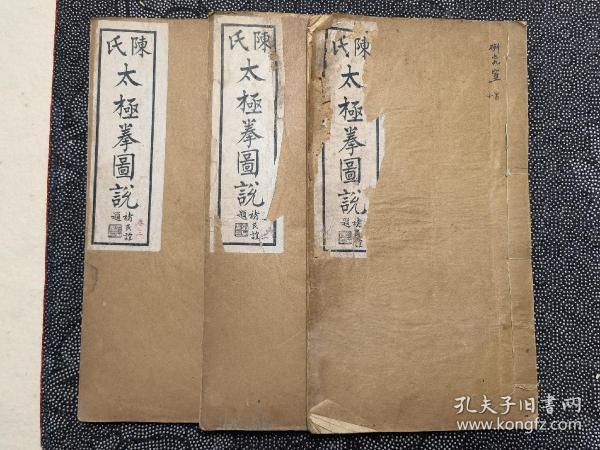 【民国线装】陈氏太极拳图说(3册合卖)