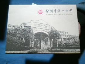 徐州市第一中学 明信片(十张全)