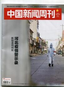 中国新闻周刊2021.1.25