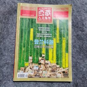 西藏人文地理 2019年9月号 第五期