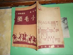 新儿童基本文库 高年级 民间故事(二)    小毛头    [民国36年初版本]