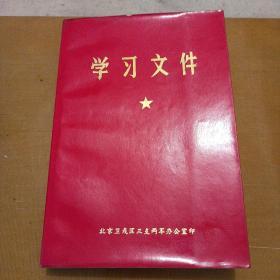 学习文件  北京卫戍区三支两军办公室印