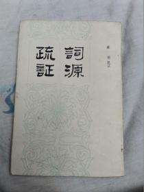 词源疏证(1985年竖版繁体)