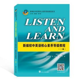 LISTENANDLEARN:新编初中英语核心素养等级教程(一级)