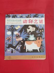 地震对策科普画册:动物之谜