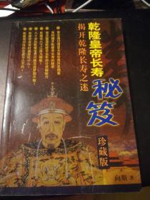 乾隆皇帝长寿秘笈:揭开乾隆皇帝长寿之谜:珍藏版