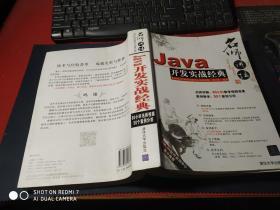 Java开发实战经典       无字迹无CD