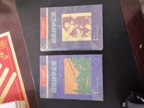 越南战争实录上下卷