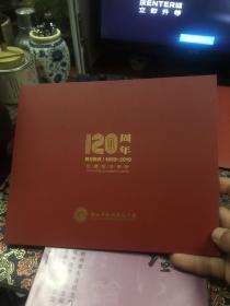 杭州高级中学120周年珍藏纪念邮折 1899-2019