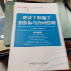 建设工程工程量清单计价规范宣贯培训丛书:建设工程施工招投标与合同管理(2013年版)