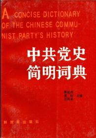《中共党史简明词典》下册【品如图】