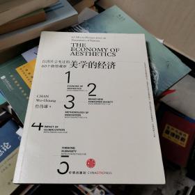 百分百正版 美学的经济:台湾社会变迁的60个微型观察