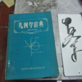 几何学辞典(解析几何分册)