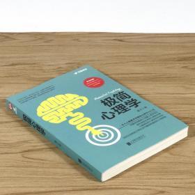 【2折】极简心理学//大众心理学入门书籍远离焦虑抑郁医生为什么没有告诉我大神来了从迷茫到清晰爆笑吧拖延症再也不见的