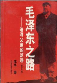 《毛泽东之路 追寻父亲的足迹 青少年版》【正版现货,书脚有水迹。品如图】