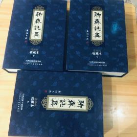 聊斋志异 连环画 50开软精 收藏本 上 中 下 三盒 101本 一版四印 天津人民美术出版社