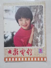 16开老杂志《大众电影》1985年第5期,1985.5,本期中插作品:良家妇女 剧照等