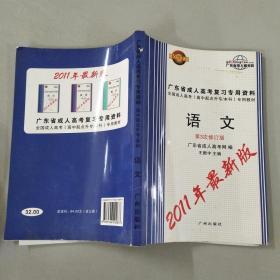 2013年广东省成人高考复习专用资料·全国成人高考(高中起点升专