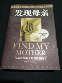 发现母亲 (修订本)