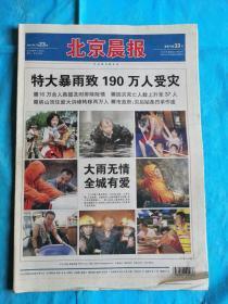 北京晨报 2012年7月23日 北京7.21强暴雨报道