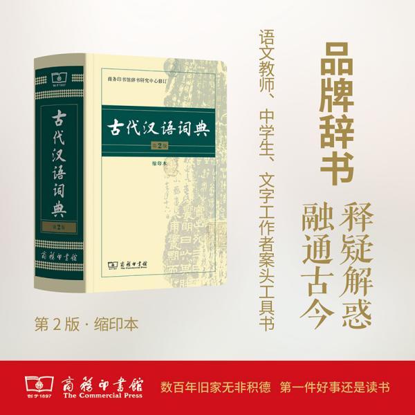 古代汉语词典(第2版·缩印本)