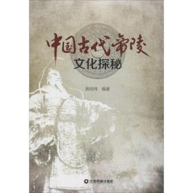 中国古代帝陵文化探秘 中国财富出版社 施经纬 编著 著作 中国历史   正版全新图书籍Book