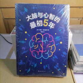 大脑与心智的最初5年