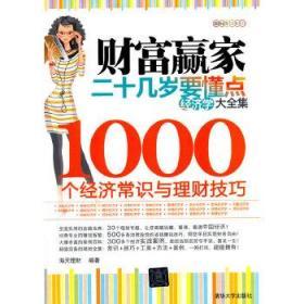 财富赢家:二十几岁要懂点经济学大全集-1000个经济常识与理财技
