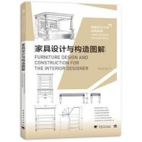 美国设计大师经典教程:家具设计与构造图解