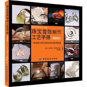 珠宝首饰制作工艺手册(最新版)