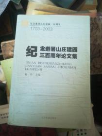 纪念避暑山庄建园三百周年论文集:1703-2003