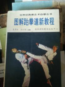 世界经典搏击术自修丛书・图解跆拳道新教程