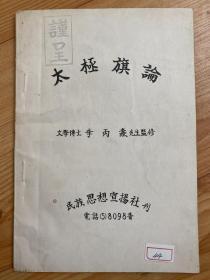 太极旗论 稀缺珍贵书籍 韩国 1963 韩国国旗有关的书