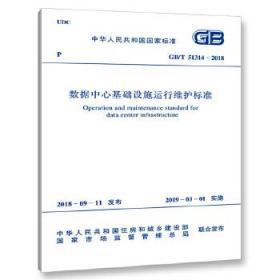GB/T 51314-2018 数据中心基础设施运行维护标准