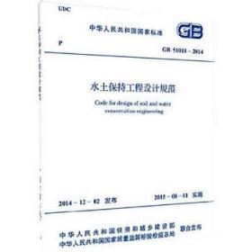 水土保持工程设计规范 GB51018-2014