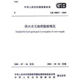 供水水文地质勘察规范 GB 50027-2001