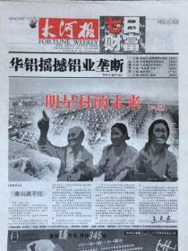 大河报2003年8月15日