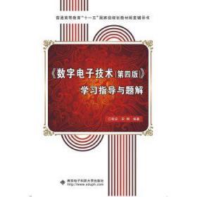 《数字电子技术(第四版)》学习指导与题解(江晓安)