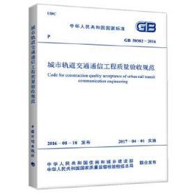 GB 50382-2016 城市轨道交通通信工程质量验收规范