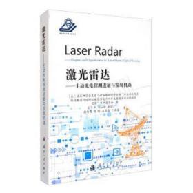激光雷达——主动光电探测进展与发展机遇