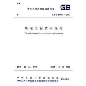 喷灌工程技术规范 GB/T50085-2007
