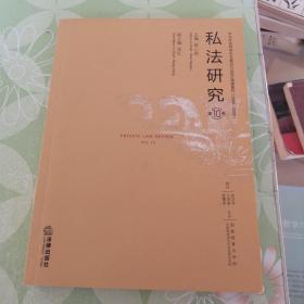 私法研究(第10卷)